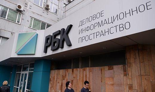 Руководство РБК оставляет холдинг из-за разногласий поповоду его развития