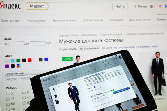 «Яндекс.Маркет» научил нейросеть подбирать пользователям одежду