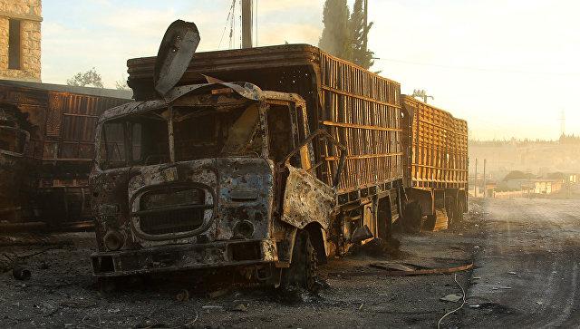 Конвой гуманитарной помощи вАлеппо расстреляли своздуха— ООН