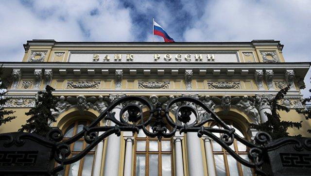 ЦБотозвал лицензию учеркесского банка «Развитие»