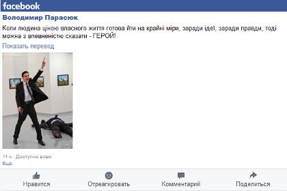 Парасюк считает убийцу посла РФ вТурции героем сбольшой буквы